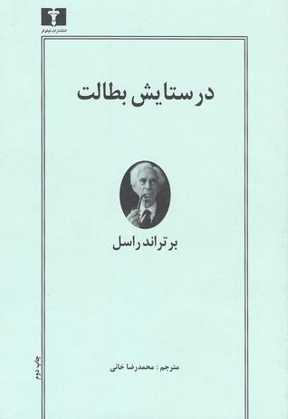 معرفی کتاب در ستایش بطالت