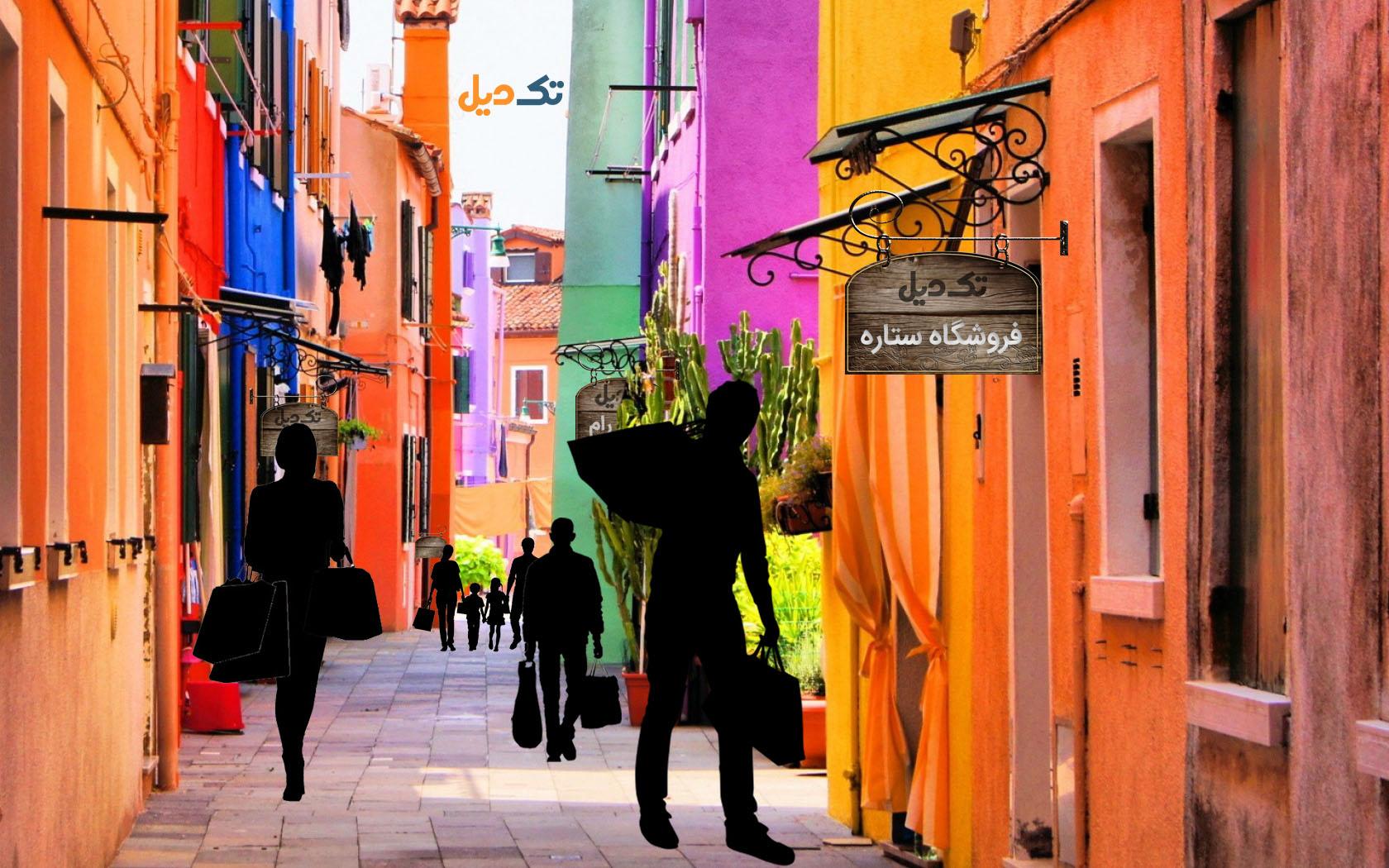 تک دیل دنیای رنگی