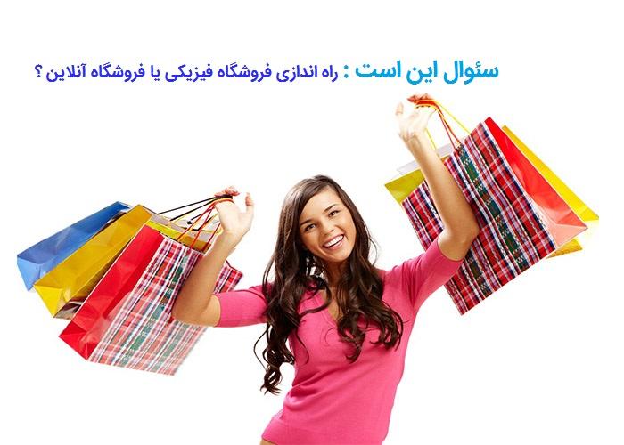 راه اندازی فروشگاه فیزیکی یا فروشگاه آنلاین ؟