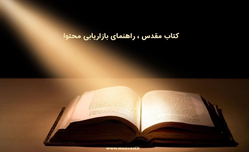 کتاب مقدس راهنمای بازاریابان محتوا