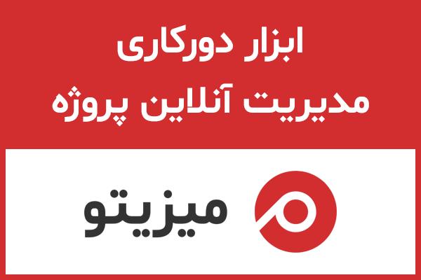 معرفی بهترین اپلیکیشن مدیریت پروژه ایرانی