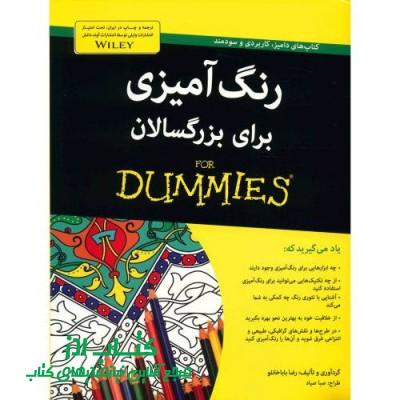 کتاب رنگ آمیزی برای بزرگسالان