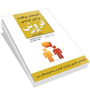 کتاب فروش موفق