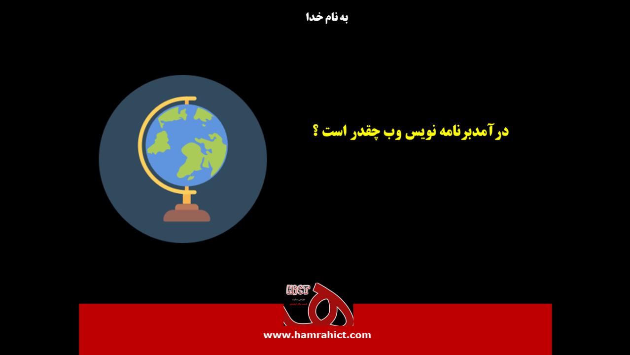 روز برنامه نویس در ایران چه روزی است