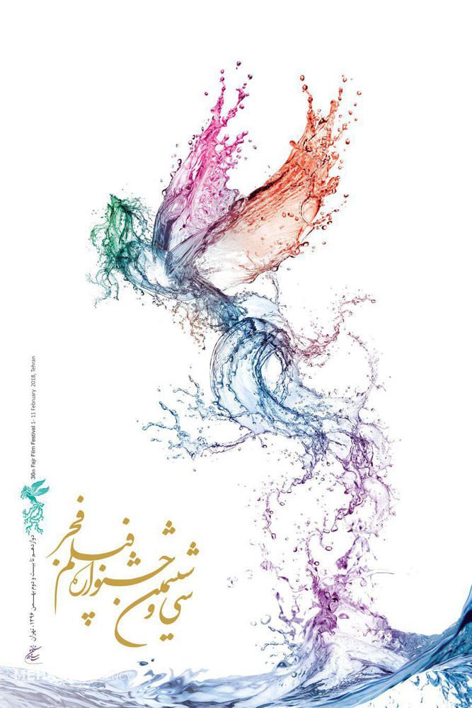 سیوششمین جشنوارهی فیلم فجر