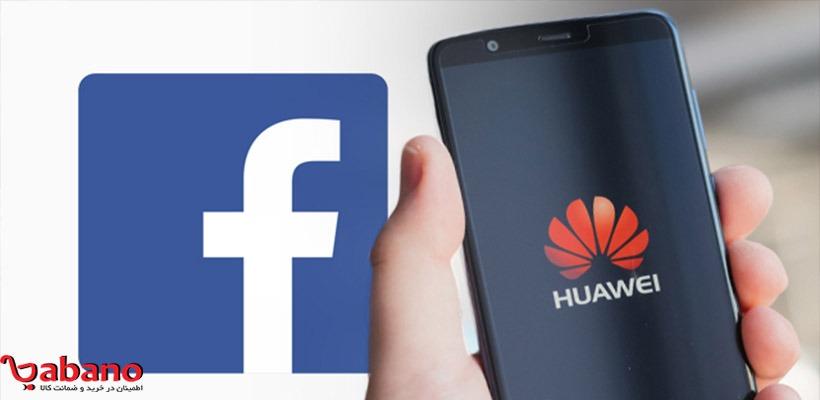 فیس بوک قربانی دعوای هواوی و آمریکا شد!