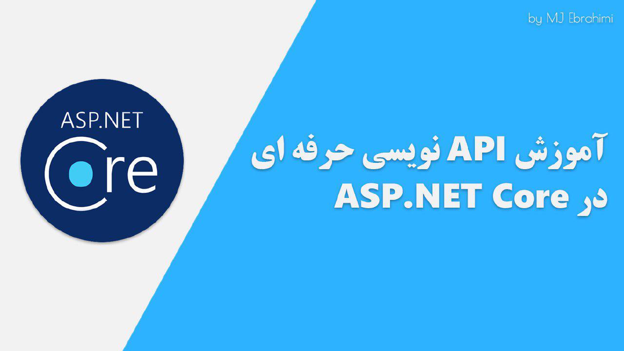 آموزش API نویسی اصولی و حرفه ای در ASP.NET Core