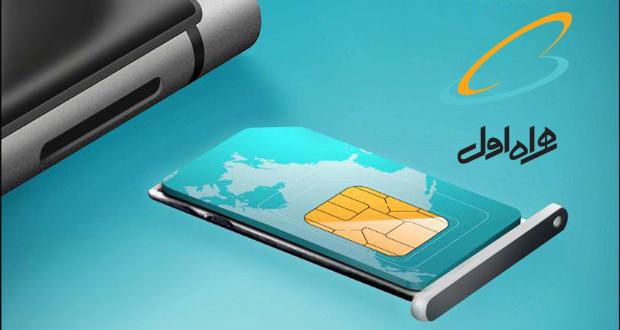 اپراتور همراه اول اولین ارئه دهنده خدمات تلفن همراه در کشور