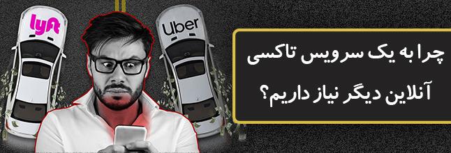 چرا به یک سرویس تاکسی آنلاین دیگر نیاز داریم؟