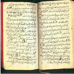 گنج نامه شیخ بهایی