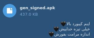 برخی از این بدافزار ها به صورت آماده پخش شده و فقط نیاز به تغییر چند پارامتر در فایل apk است تا بدافزار شخصی شما آماده شود! (تصویر یکی از بدافزار های پخش شده)
