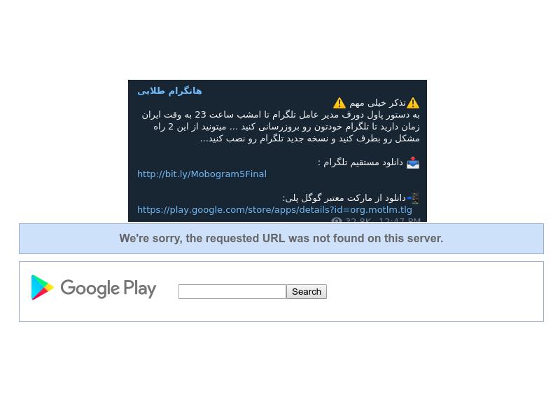 افراد سودجو با ساخت عناوین آشنا و دروغ پردازی کاربران را تشویق به نصب کلاینت آلوده میکردند. اخیرا گوگل پلی اقدام به شناسایی و حذف این کلاینت ها از گوگل پلی کرده است.