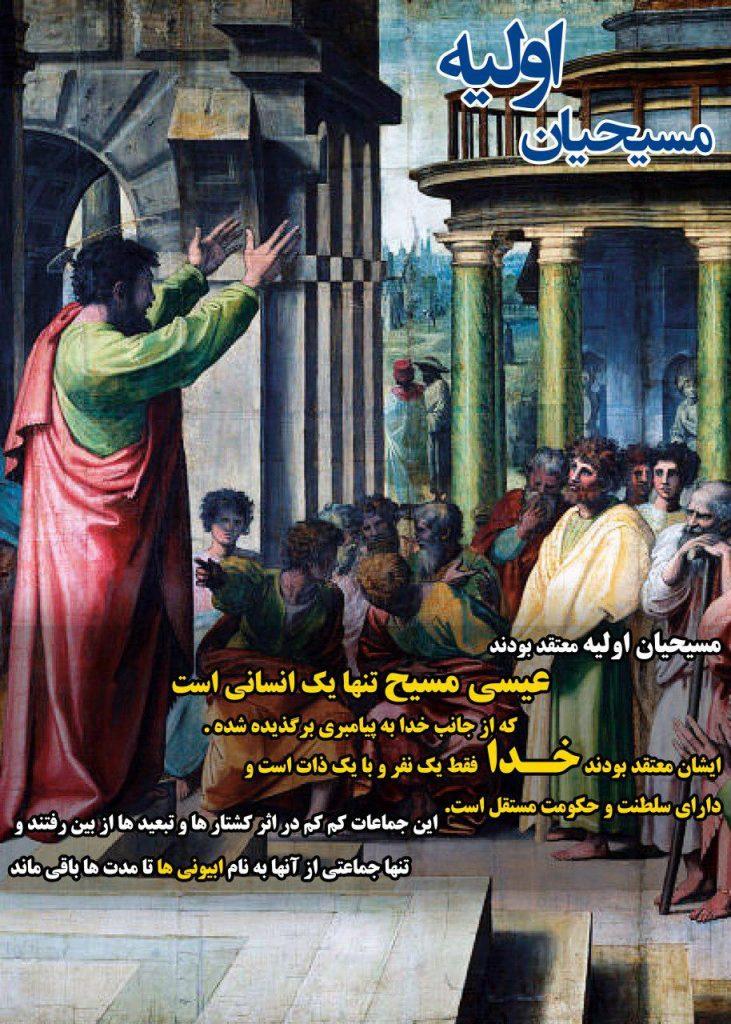مسیحیت اولیه