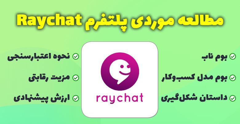 مطالعه موردی raychat.io (داستان موفقیت، ارزش پیشنهادی، مزیت رقابتی، نحوه اعتبارسنجی، بخش مشتریان و ...)