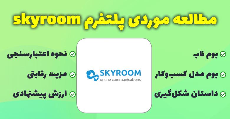مطالعه موردی skyroom.ir (داستان موفقیت، ارزش پیشنهادی، مزیت رقابتی، نحوه اعتبارسنجی، بخش مشتریان و ...)