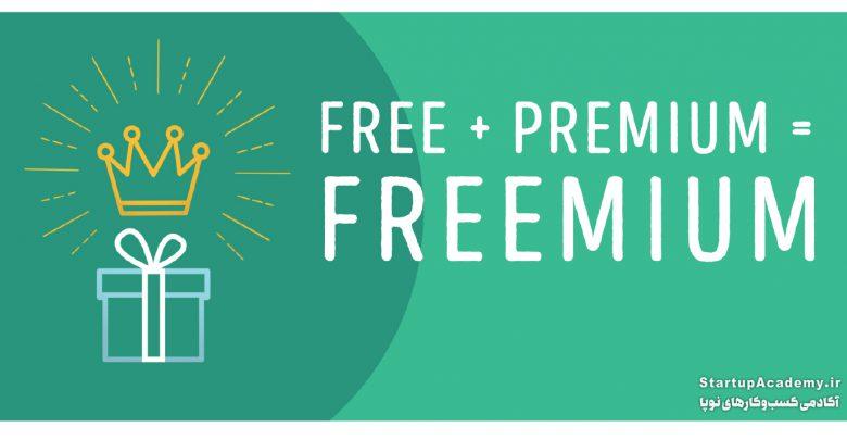 مدل درآمدی فریمیوم (Freemium)