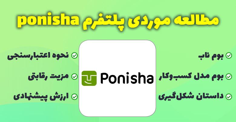 مطالعه موردی ponisha.ir (داستان موفقیت، ارزش پیشنهادی، مزیت رقابتی، نحوه اعتبارسنجی، بخش مشتریان و ...)