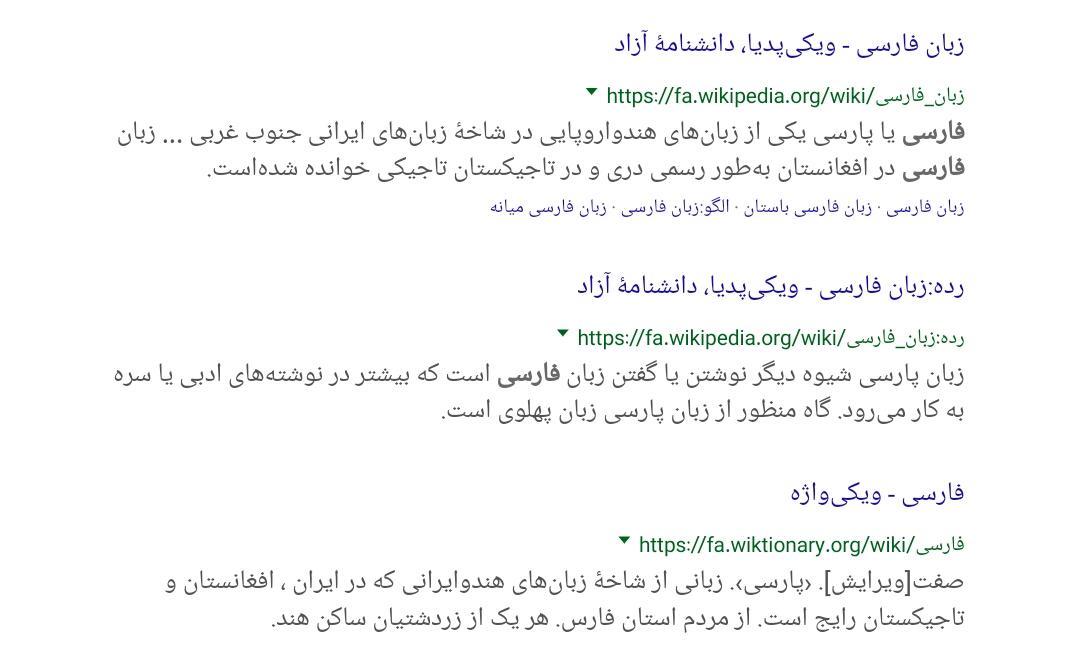 استفاده از کلمات کلیدی فارسی در URL و آدرس وبسایت