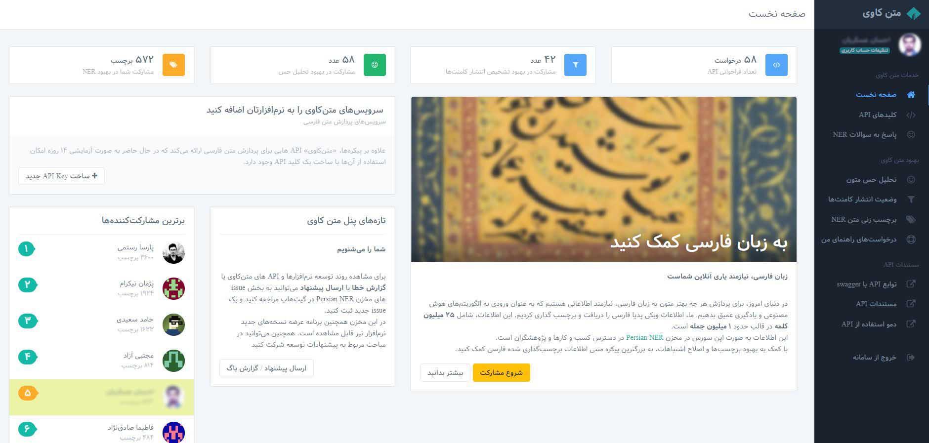 فراخوان مشارکت عمومی برای کمک به زبان فارسی