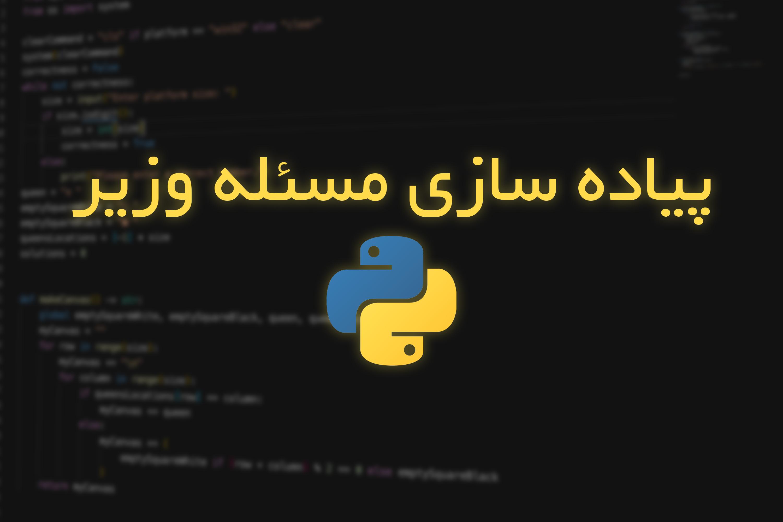پیاده سازی مسئله وزیر در هوش مصنوعی به زبان Python