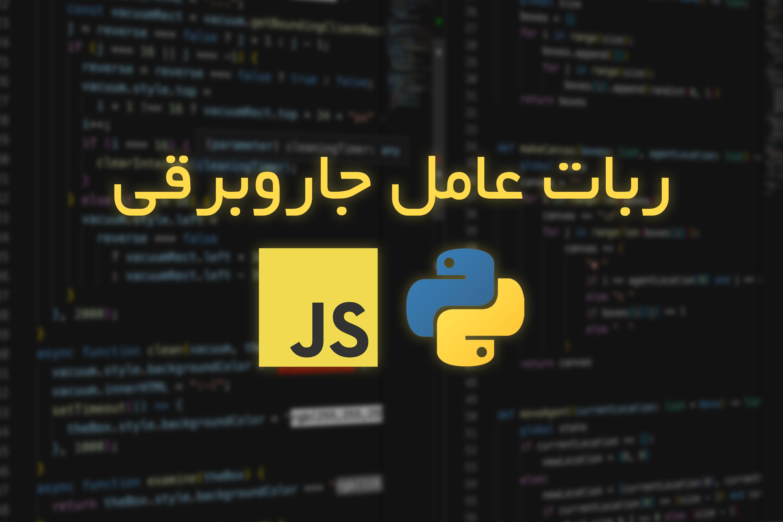 پیاده سازی ربات عامل جارو برقی در هوش مصنوعی با زبان های Javascript و Python