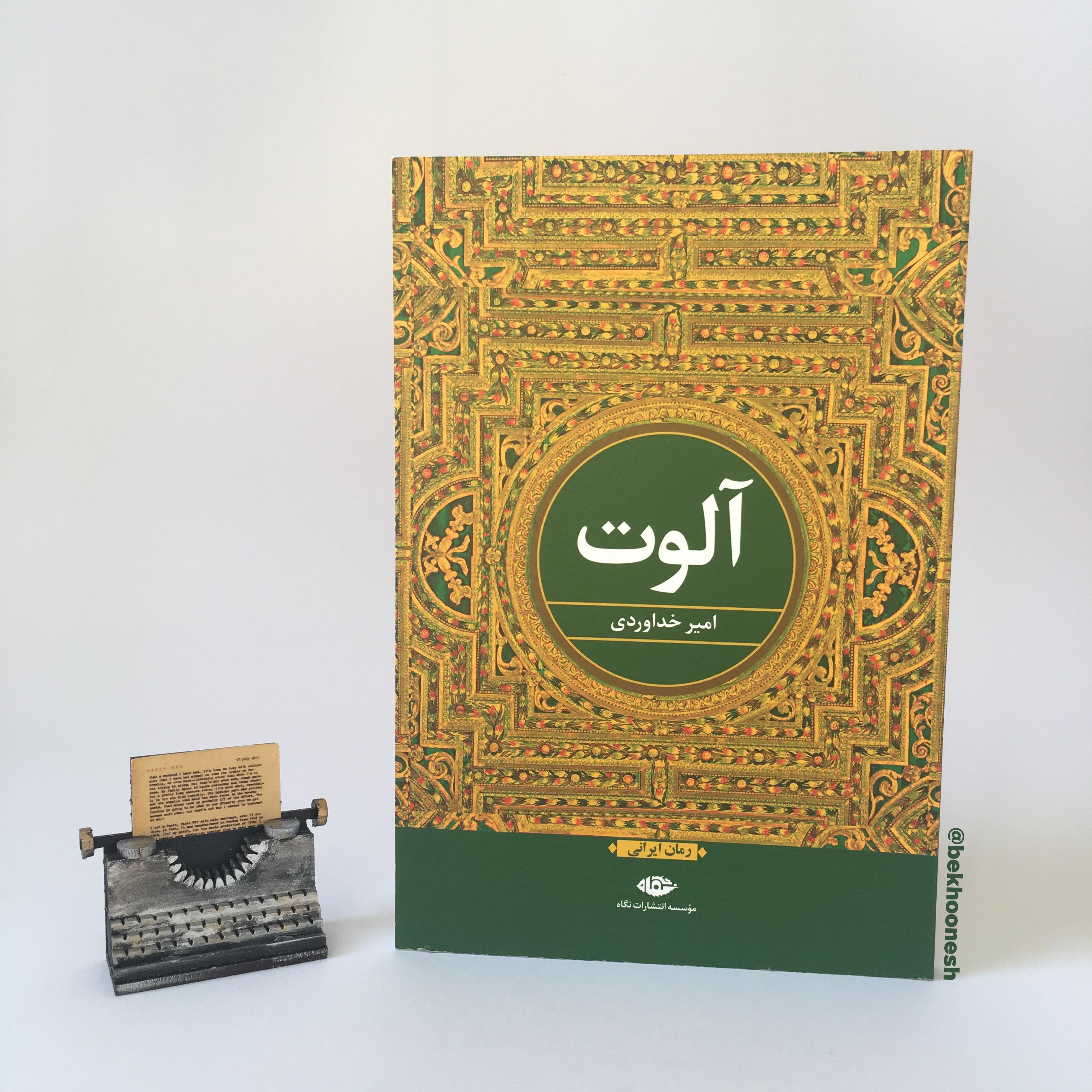 معرفی کتاب آلوت - امیر خداوردی