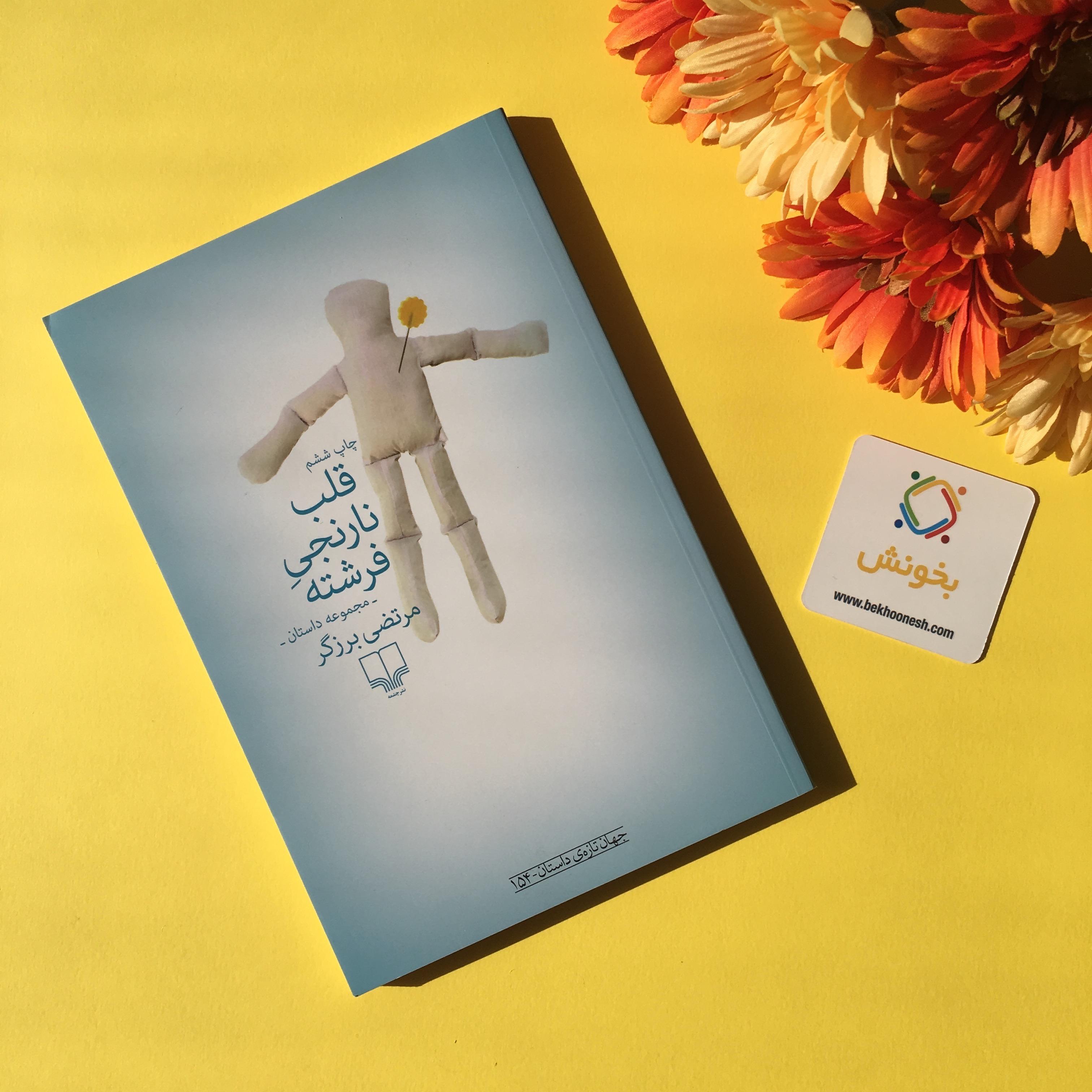 معرفی کتاب قلب نارنجی فرشته - مرتضی برزگر