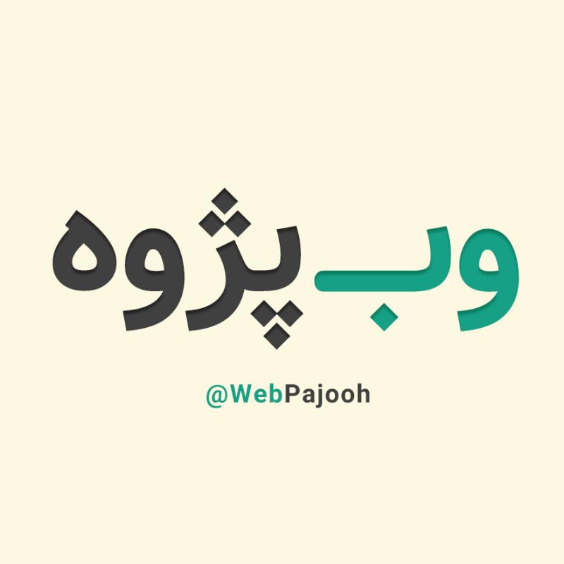 WebPajooh