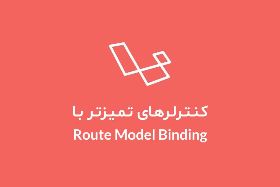 کنترلرهای تمیزتر با Route Model Binding