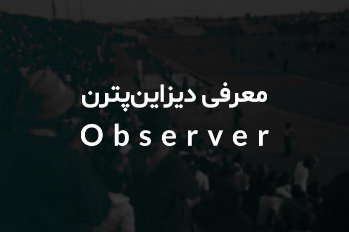 معرفی دیزاینپترن Observer