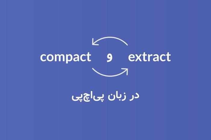 توابع compact و extract در PHP