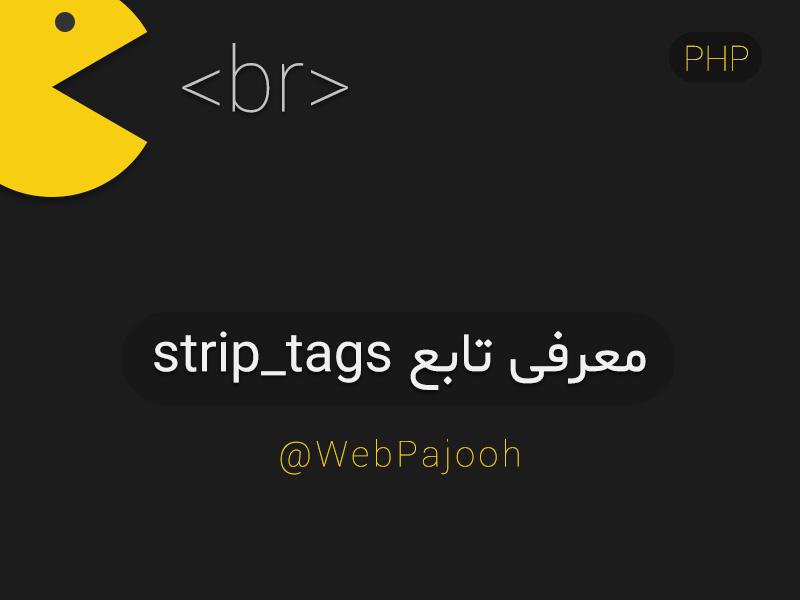 معرفی تابع strip_tags در PHP