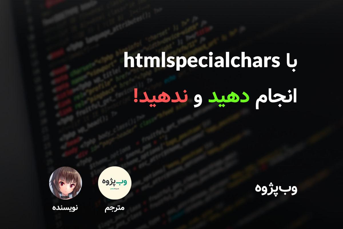 با htmlspecialchars انجام دهید و ندهید!