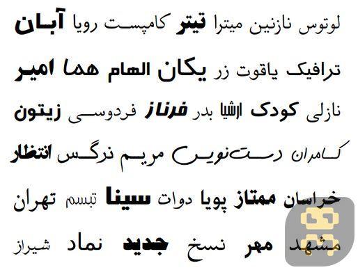 تغییر فونت فارسی در پروژه های اندروید