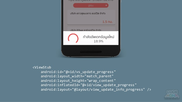 تغییر UI در زمان اجرا با استفاده از ViewStub