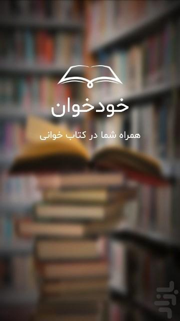 خودخوان منتشر شد