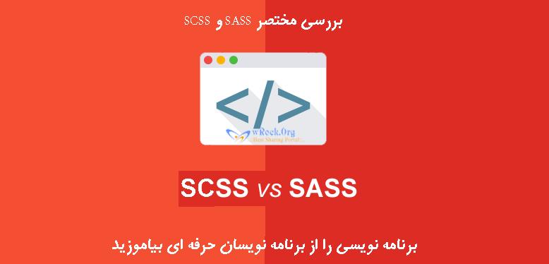 مهمترین مفاهیم SCSS،SASS و Preprocessor ها