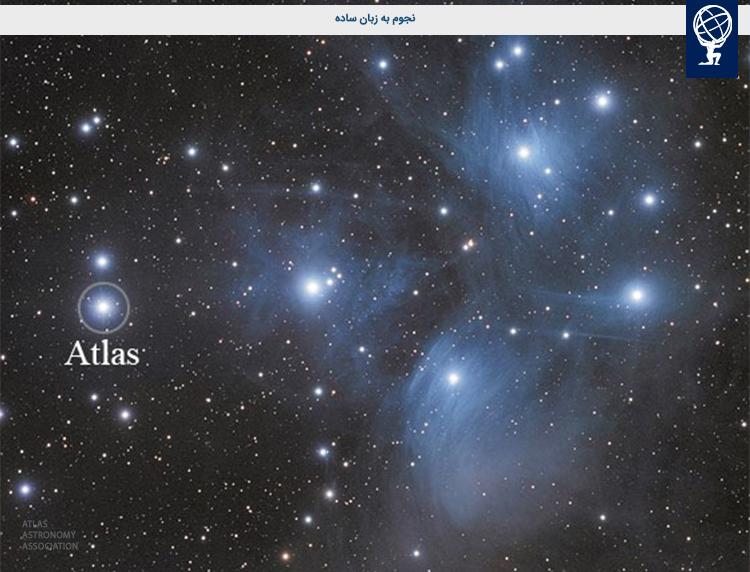اطلس ، ستاره ای در خوشه پروین