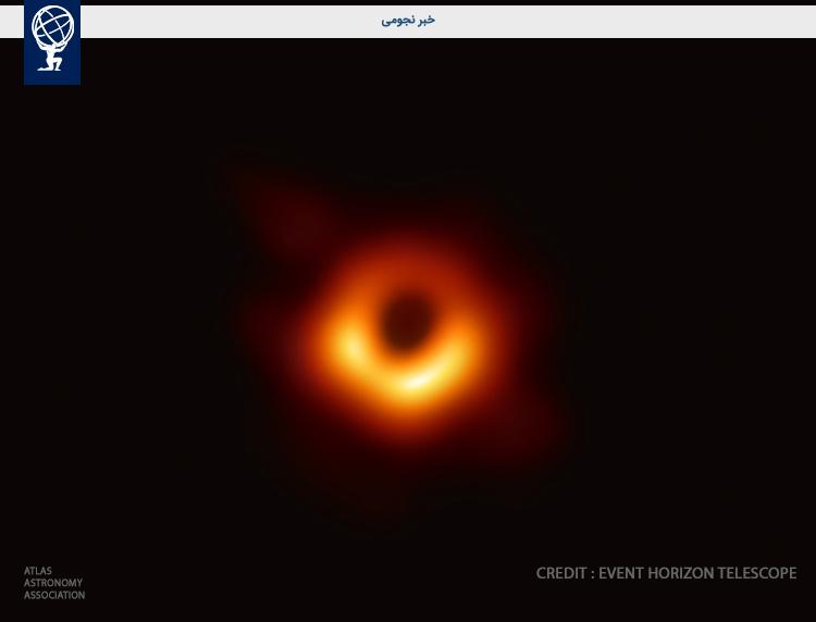 بعد از صد سال! سیاهچاله در نگاه بشر!