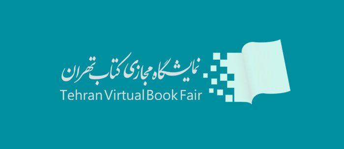 یادداشتی برای اولین نمایشگاه مجازی کتاب تهران