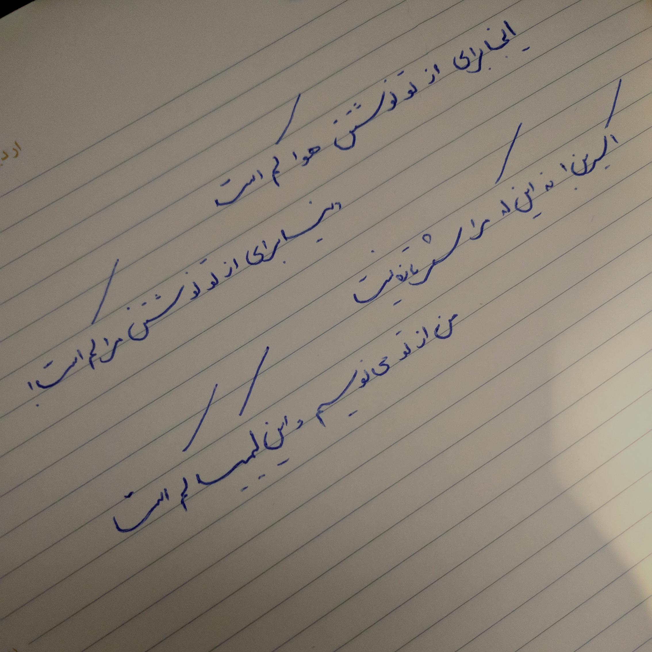 مینویسم چون...