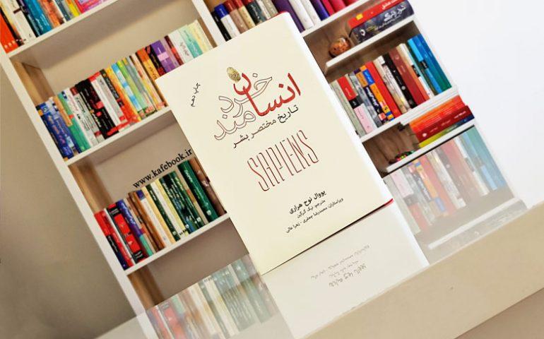 ترجمهی فارسی کتاب «انسان خردمند» از انتشارات «فرهنگنشرنو» (منبع تصویر: kafebook.ir)
