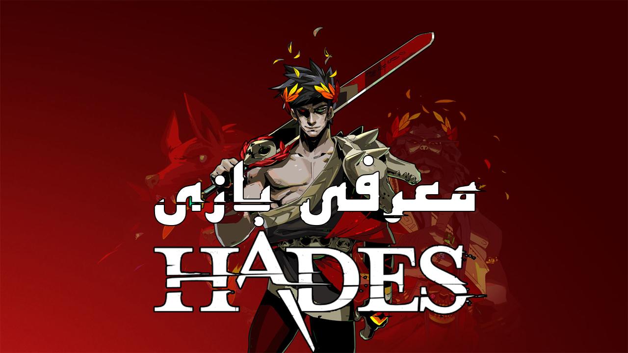 معرفی بازی Hades