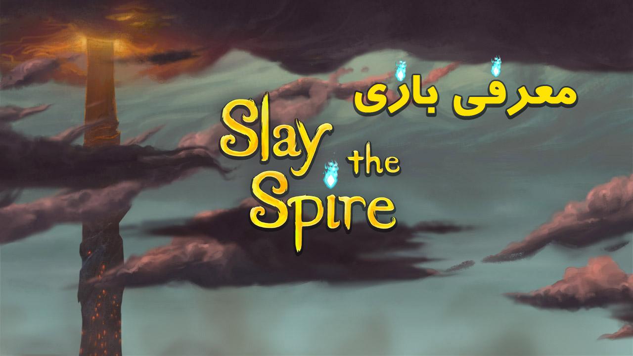 معرفی بازی Slay The Spire