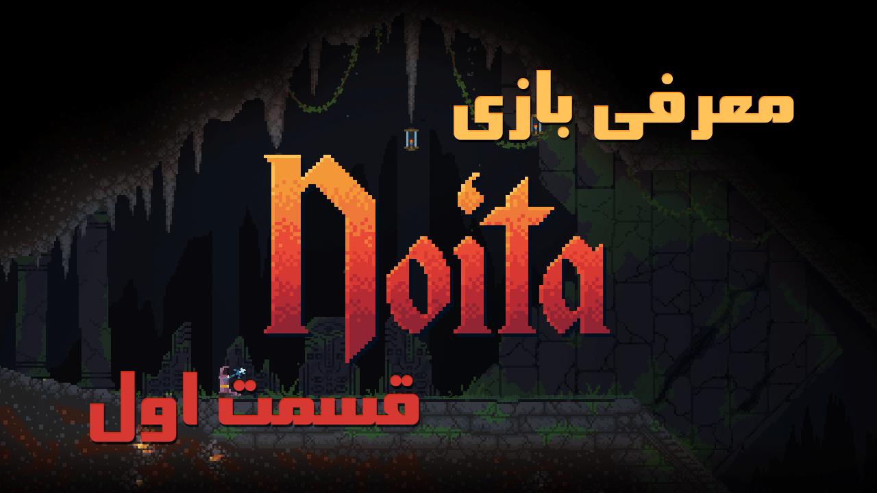 معرفی بازی Noita