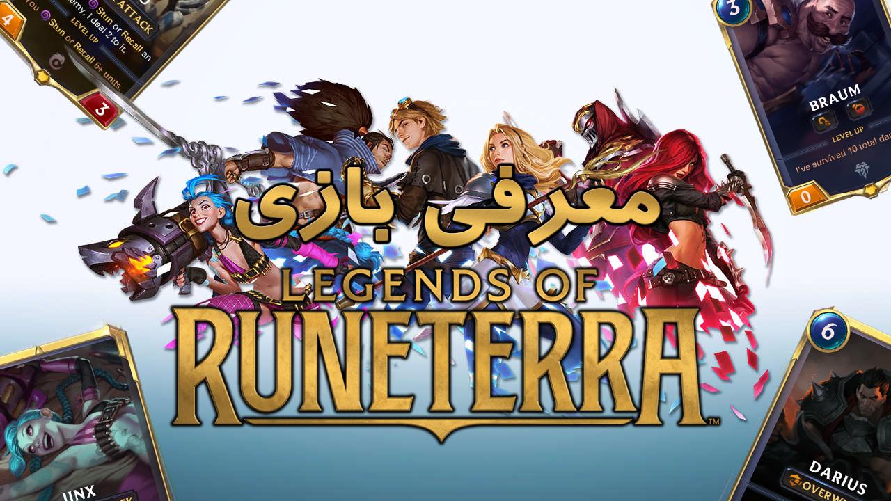 معرفی بازی Legends of Runeterra