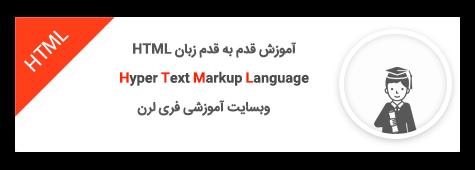 آموزش ساخت کلاس در html