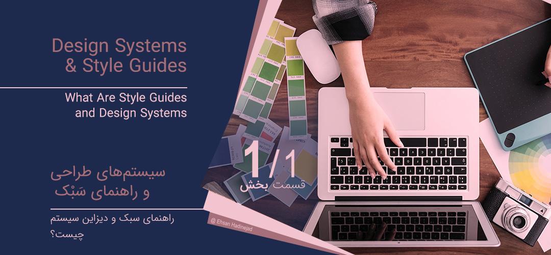 دیزاین سیستم و راهنمای سَبْک ( Design system & Style guide ) - بخش اول قسمت یک - دیزاین سیستم و راهنمای سبک چیست؟