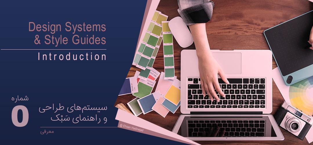 دیزاین سیستم و راهنمای سَبْک ( Design system & Style guide ) - قسمت صفر - معرفی