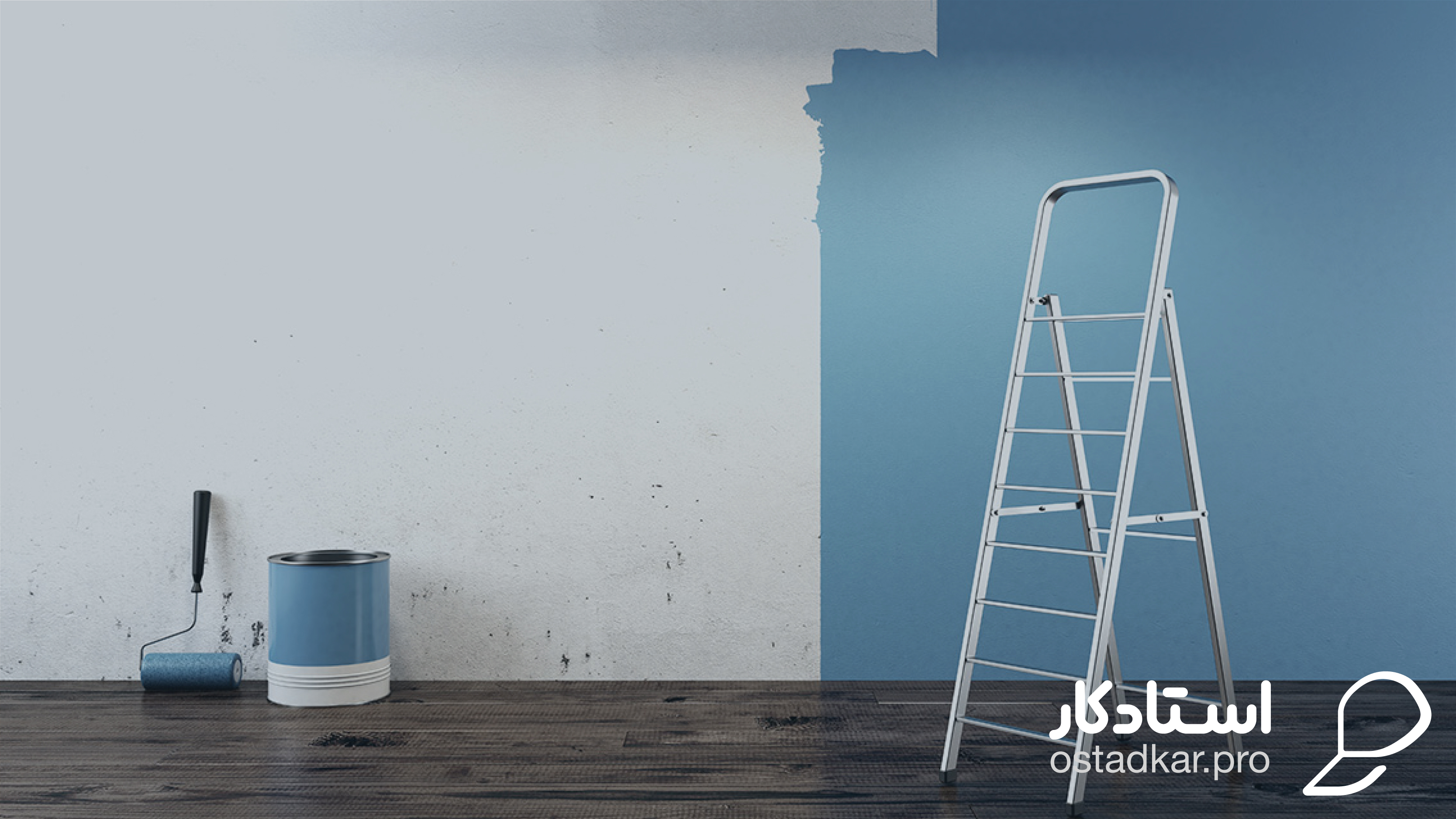 چطوری ساختمان رو بدون کثیف کاری نقاشی کنیم؟